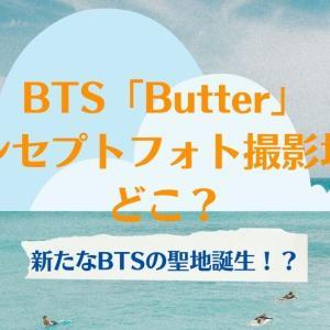 一度は訪れたい!BTS 「Butter 」コンセプトフォト第4弾の撮影地はどこ?