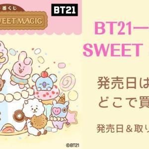 BT21一番くじ「SWEET MAGIC」はいつから?開始時間や実施店舗情報
