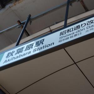 現在も24時間営業中です。 伝串 新時代 秋葉原店さん