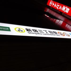 新宿二丁目に、9月1日オープン 伯爵の肉団子 新宿御苑前店さん