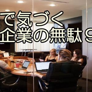 外資転職1週間で気づいてしまう 日系企業の無駄 9選!