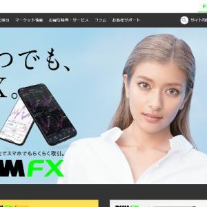 DMMFXの口座を開設しました