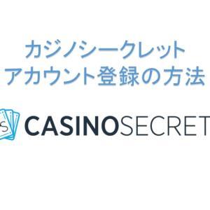カジノシークレットの登録方法