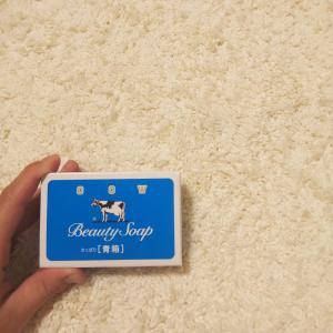 *なつかしい香りの牛乳石鹸はお財布にも環境にもやさしい
