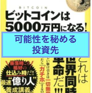 【可能性を秘める】ビットコインは5000万円になる!【著書解説】