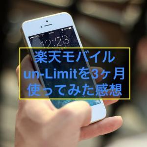 【1年間無料】楽天モバイルun-Limitを3ヶ月使ってみた感想【メリットだらけ】