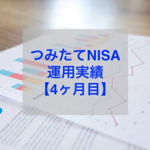 【4ヶ月目】つみたてNISAの運用実績
