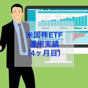 【4ヶ月目】米国株ETFの運用実績