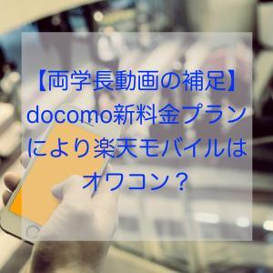 【両学長動画の補足】docomo新料金プランにより楽天モバイルはオワコン?