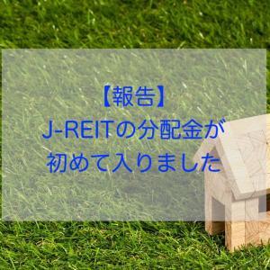 【報告】J-REITの分配金が初めて入りました