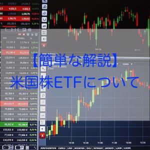 【簡単な解説】米国株ETFについて
