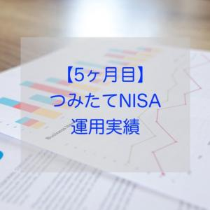 【5ヶ月目】つみたてNISAの運用実績