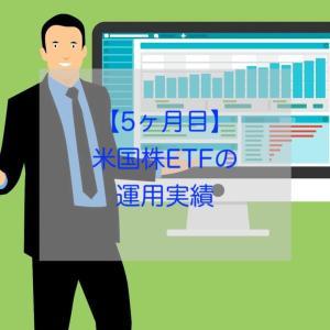 【5ヶ月目】米国株ETFの運用実績