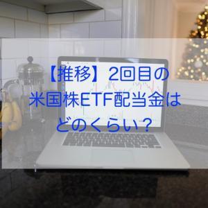 【推移】2度目の米国株ETFの配当金はどのくらい?