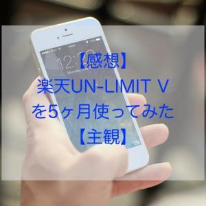 【感想】楽天UN-LIMIT Vを5ヶ月使ってみた【主観】