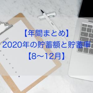 【年間まとめ】2020年の貯蓄額と貯蓄率【8〜12月】