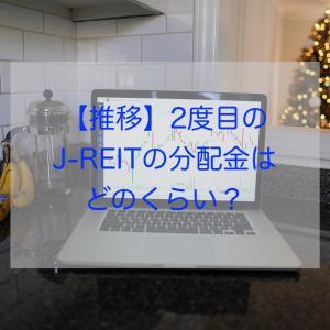 【推移】2度目のJ-REITの分配金はどのくらい?