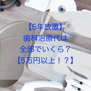 【5年放置】歯科治療代は全部でいくら?定期診察の4倍【5万円以上】
