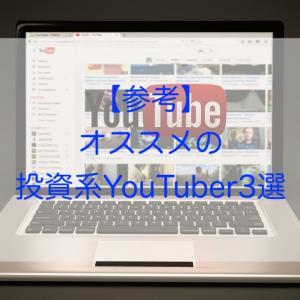 【参考】オススメの投資系YouTuber3選