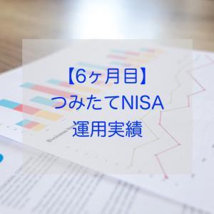 【6ヶ月目】つみたてNISAの運用実績
