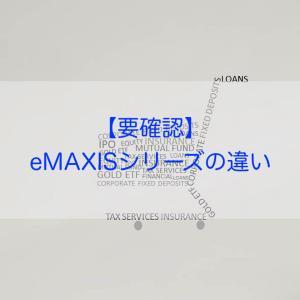 【要確認】eMAXISシリーズの違い