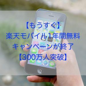 【もうすぐ】楽天モバイル1年間無料キャンペーンが終了【300万人突破】
