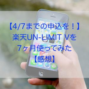 【4/7までの申込を!】楽天UN-LIMIT Vを7ヶ月使ってみた【感想】