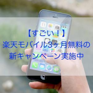 【すごい!】楽天モバイル3ヶ月無料の新キャンペーン実施中