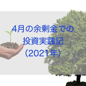 4月の余剰金での投資実践記(2021年)
