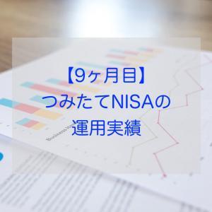 【9ヶ月目】つみたてNISAの運用実績