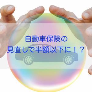 【大事な補償は付けて】自動車保険の見直しで保険料が50%以下!?
