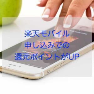 【期間限定】楽天モバイル申し込みでの還元ポイントが2000ポイントUP