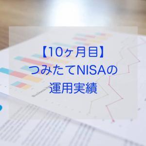 【10ヶ月目】つみたてNISAの運用実績