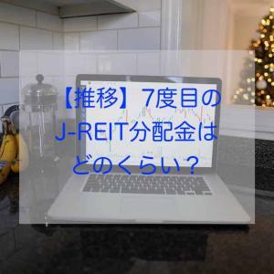 【推移】7度目のJ-REIT分配金はどのくらい?1つ目の壁をクリア出来たのか!?