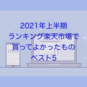 2021年上半期ランキング 楽天市場で買ってよかったものベスト5