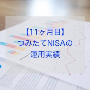 【11ヶ月目】つみたてNISAの運用実績