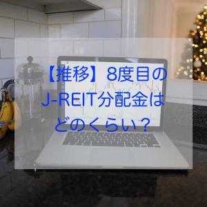 【推移】8度目のJ-REIT分配金はどのくらい?1000円をクリア出来たか!?