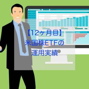 【12ヶ月目】米国株ETFの運用実績