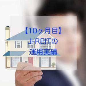 【10ヶ月目】J-REITの運用実績