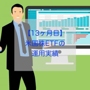 【13ヶ月目】米国株ETFの運用実績