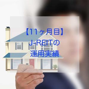 【11ヶ月目】J-REITの運用実績