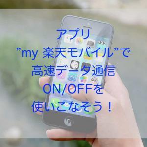 """【簡単】アプリ""""my 楽天モバイル""""で高速データ通信ON/OFFを使いこなそう!"""