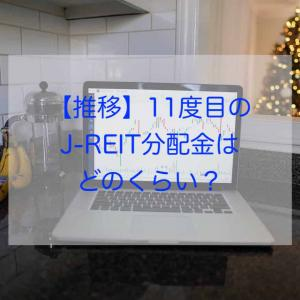 【推移】11度目のJ-REIT分配金はどのくらいだった?今回はダイワ東証REIT指数の分配金でした