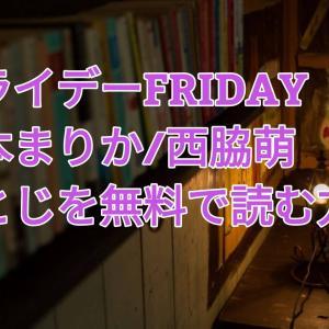 フライデーFRIDAY【松本まりか/西脇萌】の袋とじ写真を無料で読む方法!電子書籍でも読める?