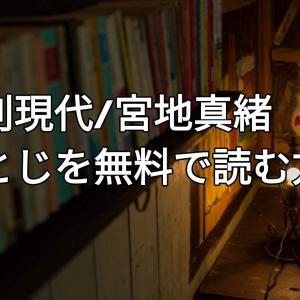 【週刊現代】宮地真緒の袋とじ写真を無料で読む方法!電子書籍でも読める?