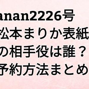 anan2226号【松本まりか】表紙の相手役は誰? 予約方法(Amazon・楽天など)を調査