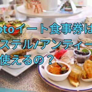 GoToイート食事券はパステル/アンティークで使える?テイクアウトも対象なの?