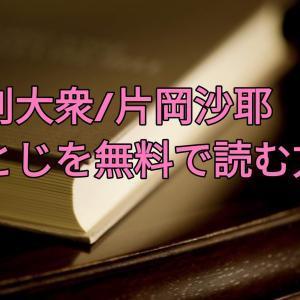 【週刊大衆】片岡沙耶の袋とじ写真を無料で読む方法!電子書籍でも読める?