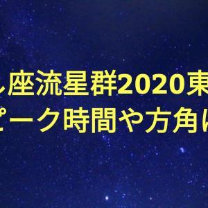 しし座座流星群2020東京のピーク時間や方角は?おすすめスポット・観測場所も