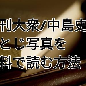 【週刊大衆】中島史恵の袋とじ写真を無料で読む方法!電子書籍でも読める?
